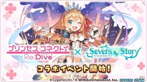 ペコリーヌ、コッコロ、キャルが登場する「プリンセスコネクト!Re:Dive」×「セブンズストーリー」コラボイベントがスタート!