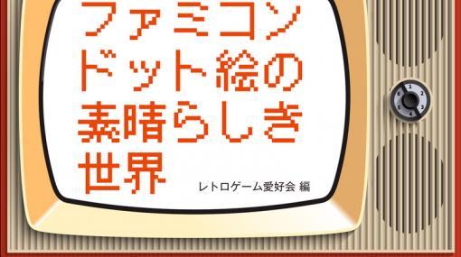 ドット絵の魅力を解説する書籍「ファミコンドット絵の素晴らしき世界」が8月4日に発売