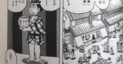 「クソリアリズムだけが正しいわけじゃない」ゴーストオブツシマの時代設定をみてみなもと太郎先生の『挑戦者たち』のワンシーンを思い出すって話 - Togetter