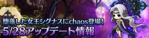 「メイプルストーリーM」遠征隊ボス「堕落した女王シグナス」に新難易度Chaosが追加!