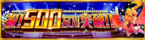アプリ『デュエマ』500万DL突破記念プレゼントが配布中!