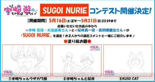 アニメ『宇崎ちゃんは遊びたい!』SUGOI NURIEコンテスト開催