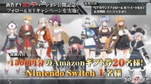 「アッシュアームズ‐灰燼戦線‐」富士葵さんがボーカルを担当する新PVが公開!ゲーム内コラボ企画も始動