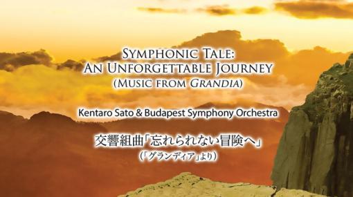 『グランディア』あの感動をフルオーケストラで味わえるCD発売