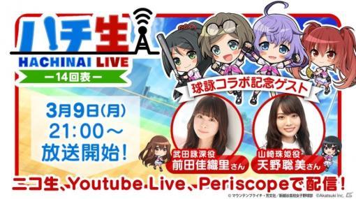 「八月のシンデレラナイン」公式生放送が3月9日に配信!TVアニメ「球詠」コラボ記念SPゲストも出演