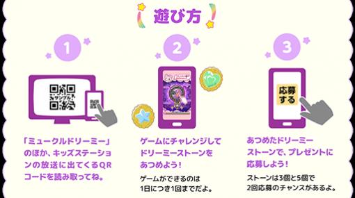 TVアニメ「ミュークルドリーミー」,オリジナルのスマホゲームを楽しめるキャンペーンが5月31日から開催