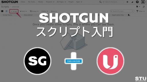 Shotgunスクリプト入門 第1回:ファイルアップローダーを作ってみよう