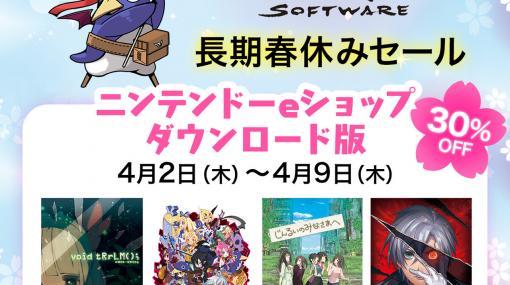「void tRrLM(); //ボイド・テラリウム」など日本一ソフトウェアの対象Switch用ソフトが30%オフ。「長期春休みセール」第3弾が本日開始