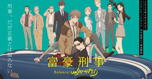 TVアニメ「富豪刑事 Balance:UNLIMITED」公式サイト