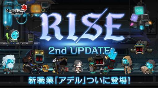 """「メイプルストーリー」の大型アップデート""""RISE""""の第2弾が実施。新職業・アデルが実装に"""