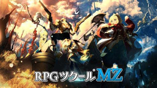 『RPGツクールMZ』が8月20日に発売決定! オートセーブ機能や強化されたキャラクタージェネレーターなど新機能も公開