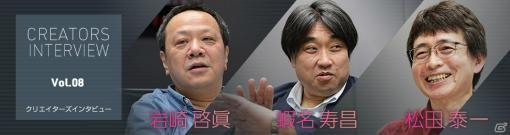 「PCエンジン mini」クリエイターズインタビュー第8回が公開!業界初の試みに挑んだ「イースI・II」