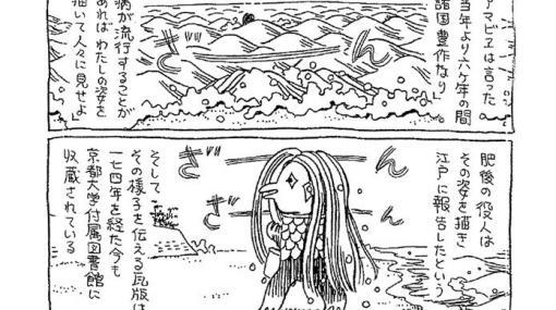 「アマビエさん」が手洗いうがいアベノマスク!? こうの史代さん新作漫画を特別公開|AERA dot. (アエラドット)