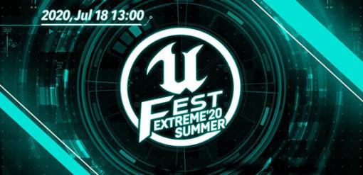 Unreal Engine公式大型勉強会がオンライン開催に。「UNREAL FEST EXTREME 2020 SUMMER」が7月18日13時より開催へ