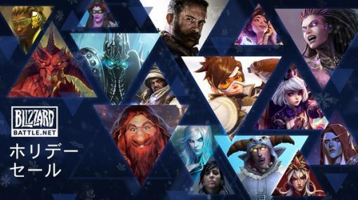 Blizzardの「Battle.net ホリデーセール」が開幕!1月6日まで各種タイトルが最大65%オフ