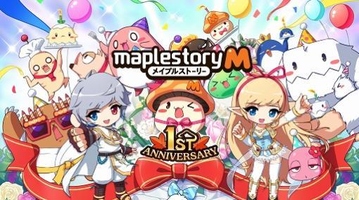 「メイプルストーリーM」1周年記念イベント開催中。無料で最大180連ガチャなど