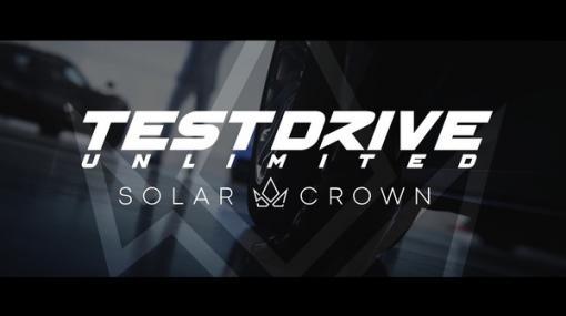 オープンワールドドライブシリーズ最新作『Test Drive Unlimited Solar Crown』発表