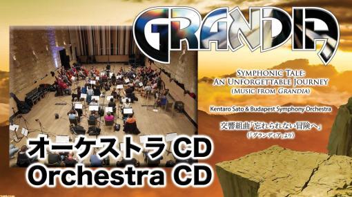 『グランディア』オーケストラCD『交響組曲「忘れられない冒険へ」』が発売! 作曲家・岩垂徳行氏のコメントも紹介
