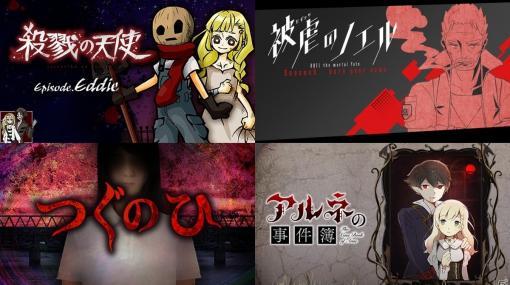 ゲームマガジン発の2タイトル「殺戮の天使 Episode.Eddie」「被虐のノエル S9」がSteamで配信!