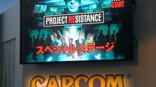 カプコンブース『プロジェクト レジスタンス』ステージイベントレポ─話題の非対称対戦ゲームが持つ6つの魅力に迫る【TGS2019】