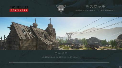 「Sniper Ghost Warrior Contracts」オンラインでのマルチプレイに対応した大型アップデートVer.1.06が実施