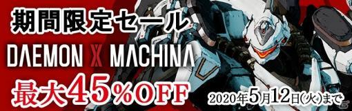 「DAEMON X MACHINA」DL版が45%オフで購入できるセールが開催!一部のDLCも20%オフに