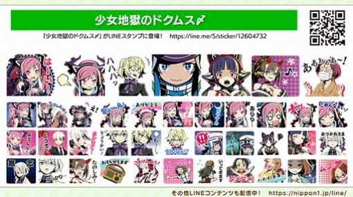 「少女地獄のドクムス〆」など,日本一ソフトウェア作品のLINEスタンプ3種が配信開始
