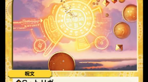 アプリ『デュエマ』第4弾にはヘブンズゲートが収録! 配信日も決定