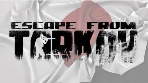 ハードコアFPS『Escape from Tarkov』最新パッチで日本語がテスト実装!