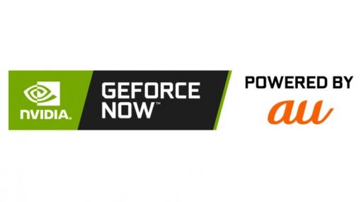 クラウドゲーム「GeForce NOW」をKDDIも提供開始! 本日7月21日よりauユーザー向け無料トライアル開始正式サービスは9月24日