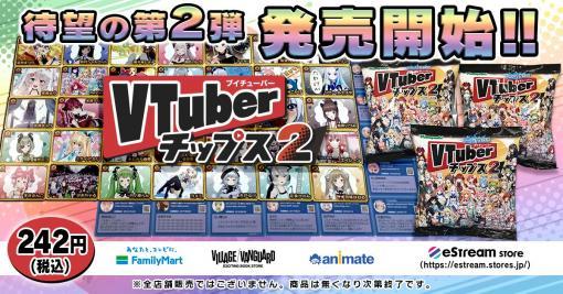 御伽原江良やさくらみこが登場! 「VTuberチップス2」が本日発売宝鐘マリンや電脳少女シロ、ミライアカリもラインナップ!
