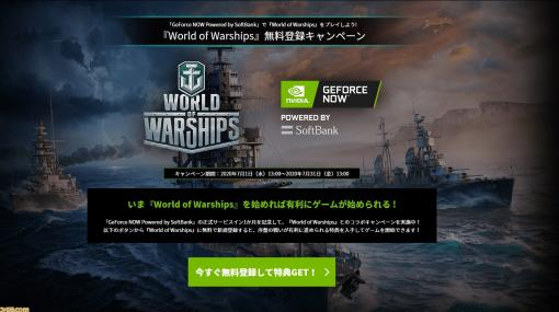 GeForce NOW Powered by SoftBankと『World of Warships』のコラボキャンペーンが開催。新規登録で5000円相当の特典がもらえちゃう