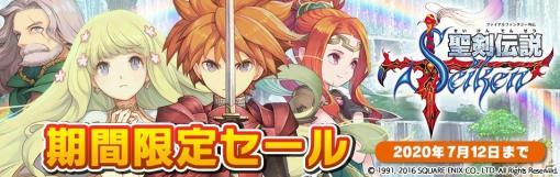 iOS/Android/Amazon版「聖剣伝説 -ファイナルファンタジー外伝-」が730円で購入できるセールが開催!