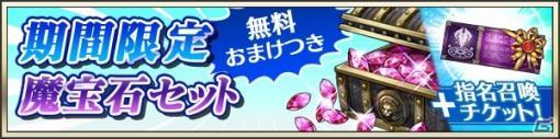 「メギド72」7月2日は「メギドの日」!ログインで魔宝石720個がもらえる「メギドの日記念キャンペーン!」が開催