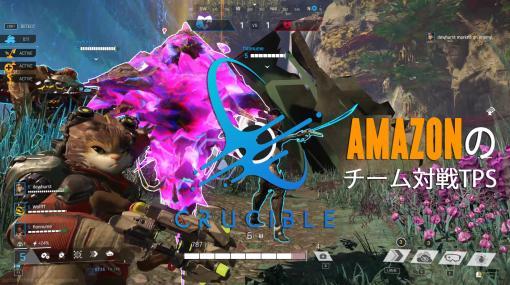 『Crucible』Amazonの基本無料TPSが5月21日よりサービス開始。プレイ可能なモード・キャラ&スキルなどを紹介