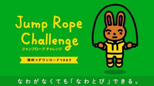 """Switch「ジャンプロープ チャレンジ」が9月30日までの期間限定で無料配信。Joy-Conを活用した""""エアなわとび""""で運動不足を解消しよう"""