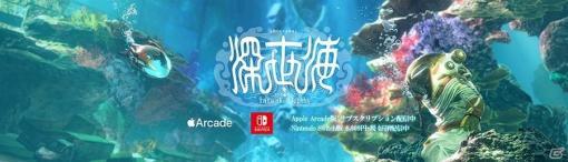 Apple Arcade/Switch「深世海 Into the Depths」の公式Twitterアカウントが開設