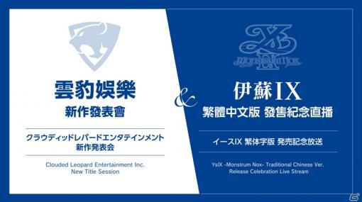 クラウディッドレパードエンタテインメント、2月7日に「新作発表会&イースIX 繁体字版 発売記念放送」を配信