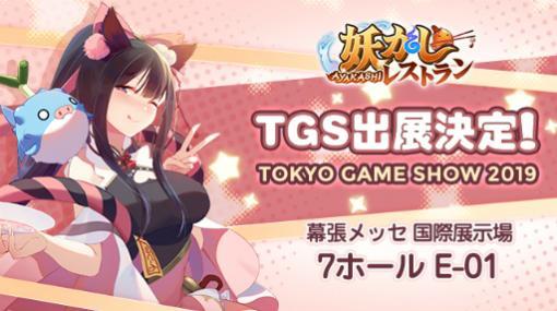 レストラン経営×妖かし育成RPG。新作アプリ「妖かしレストラン」が東京ゲームショウ2019に出展
