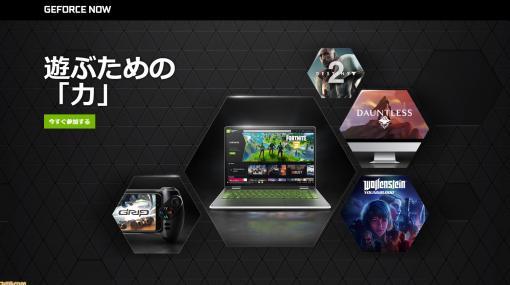 """スクウェア・エニックスが""""GeForce NOW""""に復帰。人気のPCゲーム14タイトルがラインアップ"""
