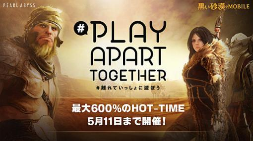 Pearl Abyss,「#PlayApartTogether」に賛同。「黒い砂漠MOBILE」でイベント実施