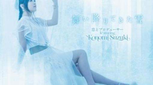 TVアニメ「恋とプロデューサー〜EVOL×LOVE〜」のEDテーマ「舞い降りてきた雪」のPVが公開に