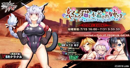 「対魔忍RPG」,浜辺の猫・クラクルを仲間にできるイベントが開催。水着姿の対魔忍が登場するプレミアムガチャも
