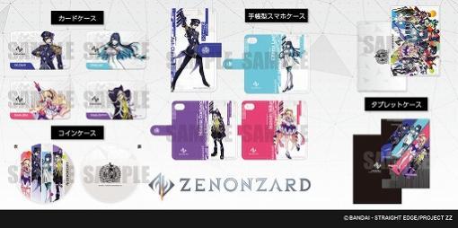 「ゼノンザード」の手帳型スマホケースと丸型コインケースが予約受付を開始