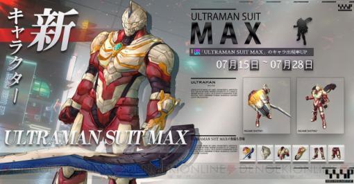 "『ULTRAMAN:BE ULTRA』UR""ULTRAMAN SUIT MAX""がピックアップ中"