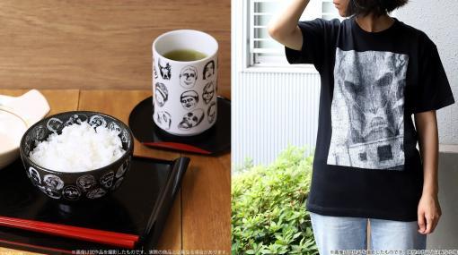 『進撃の巨人』お茶碗、湯呑みなど食器が発売。巨人気分でモリモリ食べよう