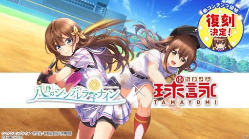 「八月のシンデレラナイン」TVアニメ「球詠」とのコラボが6月初旬に復刻!新コンテンツも追加予定