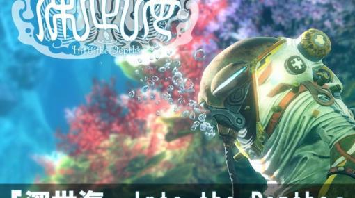 「深世海 Into the Depths」500円分のオリジナルQUOカードが抽選で30人に当たるプレゼントキャンペーンが開始!