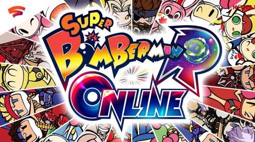 64人対戦のバトロワが楽しめるGoogle Stadia用ゲーム『Super Bomberman R Online』発表。クラウドゲーミングサービスの威力を発揮した機能を搭載してパワーアップした『スーパーボンバーマンR』