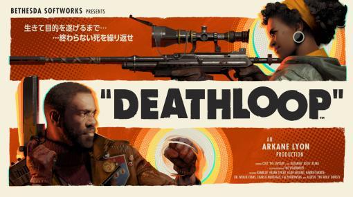 死のループの中で戦うFPS「DEATHLOOP」のゲームプレイ映像(日本語吹替版)が公開。「GhostWire: Tokyo」の映像も合わせて掲載
